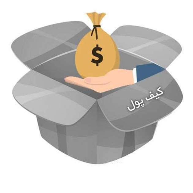 تصویر برای دسته کیف پول